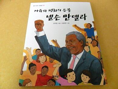넬슨 만델라 책