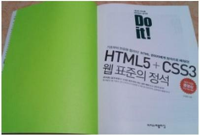 do it html5 css3 웹 표준 의 정석 pdf