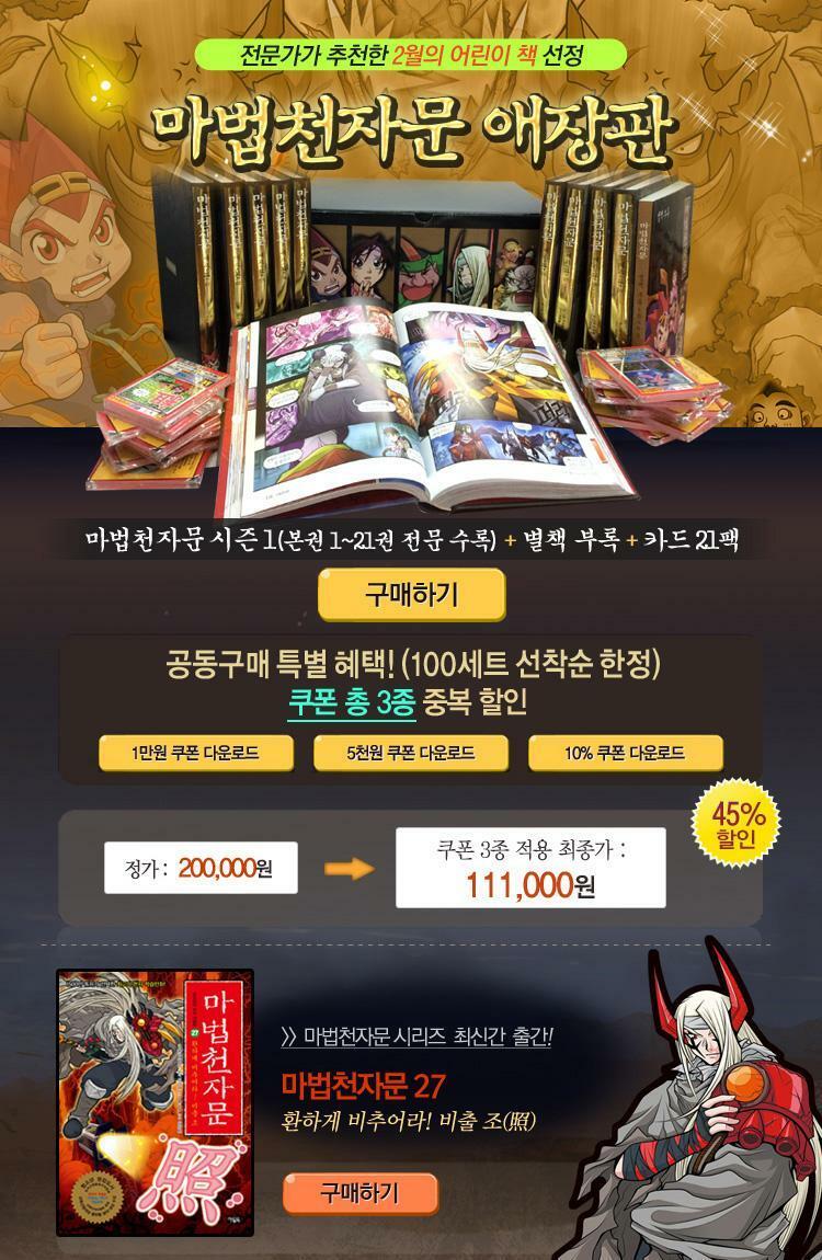 <마법천자문 애장판> 특별 할인쿠폰 증정 이벤트
