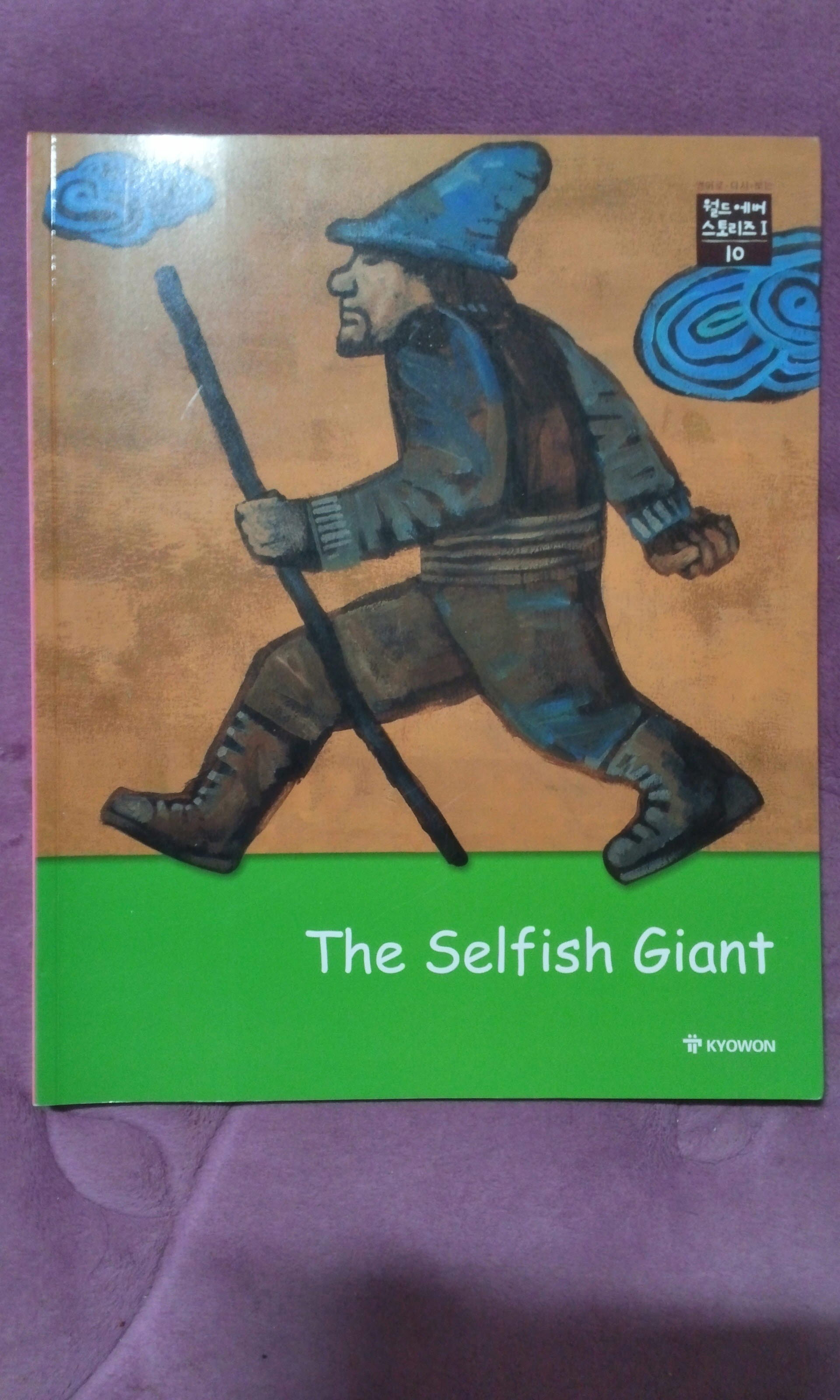 the selfish giant thesis statement essay The selfish giant – exploiting the potent christian symbolism of the stigmata at  the very  keisuke (japanese name order preserved) will be the focus of this  essay, with the  giant is an allegorical capitalist critique (bryne 91) – a theme  wilde would later explore in his  this model clearly reflects the publisher's  statement.