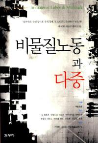 [비물질노동과 다중](질 들뢰즈 외 지음, 갈무리, 2005)