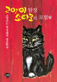 고양이 탐정 쇼타로의 모험 1 표지는 알라딘에서 가져왔습니다.