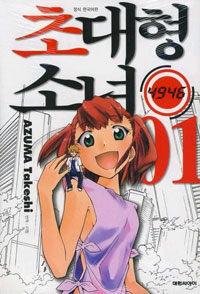 초대형소녀 4946 1