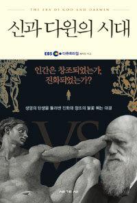 신과 다윈의 시대