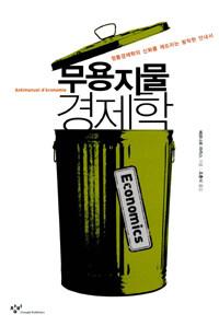 무용지물 경제학 - 정통경제학의 신화를 깨뜨리는 발칙한 안내서