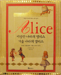 Alice - 이상한 나라의 앨리스.거울 나라의 앨리스