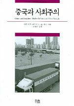중국과 사회주의 - 한울아카데미 751