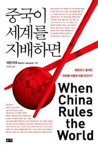 중국이 세계를 지배하면 표지