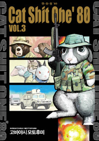 Cat Shit One 80 Vol.3