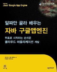 알짜만 골라 배우는 자바 구글앱엔진