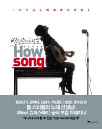 박선주의 How Song - 누구나 노래 잘 할 수 있다