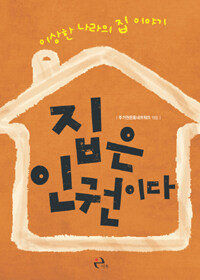 집은 인권이다 - 이상한 나라의 집 이야기
