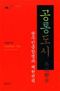[공통도시](조정환 지음, 갈무리, 2010)