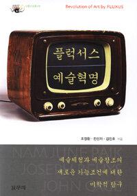 [플럭서스 예술혁명](조정환 전선자 김진호 지음, 갈무리, 2011)