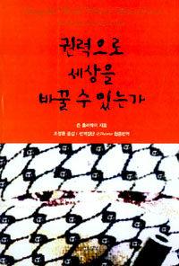 [권력으로 세상을 바꿀 수 있는가](존 홀러웨이지음, 조정환 외 옮김, 갈무리, 2002)