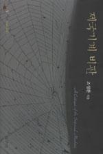 [제국기계 비판](조정환 지음, 갈무리, 2005)