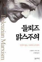 [들뢰즈 맑스주의](니콜래스 쏘번 지음, 조정환 옮김, 갈무리, 2005)