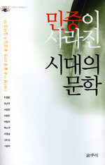 [민중이 사라진 시대의 문학](조정환, 정남영, 서창현 외지음, 갈무리, 2007)