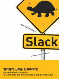 Slack 슬랙