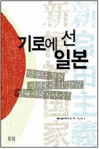 기로에 선 일본 - 민주당 정권, 신자유주의인가? 신복지국가인가?