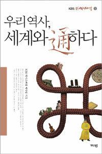 KBS 신 역사스페셜 우리역사, 세계와 통하다