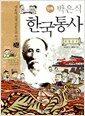 만화 박은식 한국통사 - 서울대 선정 인문고전 50선 24