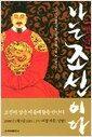 나는 조선이다 - 조선의 태평성대를 이룩한 대왕 세종
