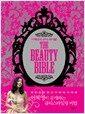이혜영의 뷰티 바이블 The Beauty Bible