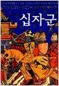 십자군 - 기사와 영웅들의 장대한 로망스
