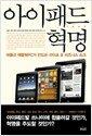 아이패드 혁명 - 애플과 태블릿PC가 만드는 라이프 & 비즈니스 쇼크