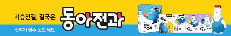 [초등참고서] 동아출판 초등 1학기 동아전과 특별 선물 이벤트 증정_김영민