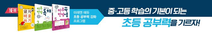 [초등참고서] 미래엔 에듀 초등 공부력 강화 프로그램 이벤트 증정_김영민