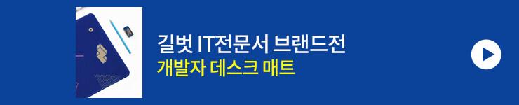 [컴퓨터]길벗 IT전문서 브랜드전