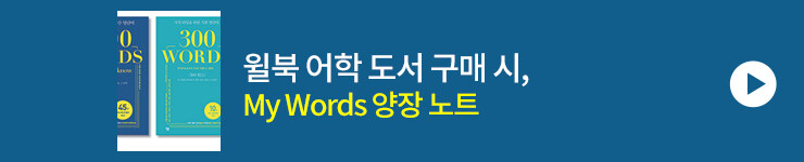 [외국어]윌북 어학 도서
