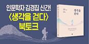 <생각을 걷다> 인문학자 김경집 & 문화평론가 김성수 북토크