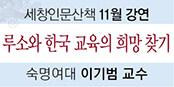 세창인문산책 11월 강연 - 루소와 한국 교육의 희망 찾기