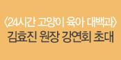 <24시간 고양이 육아 대백과> 김효진 저자 강연회