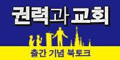 <권력과 교회> 출간기념 북토크