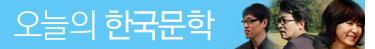 오늘의 한국문학
