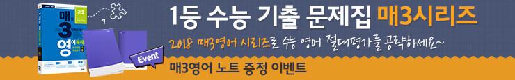 [고등참고서] 키출판사 <2017 수능 기출 문제집 매3시리즈> 이벤트 증정(매3영어 노트)_김영민