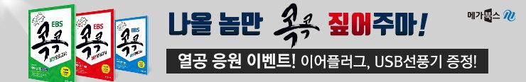 [고등참고서] 메가스터디 콕콕 실전 모의고사 - 2017년 시리즈_김영민