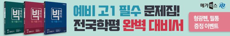 [고등참고서] 메가북스 <메가 빅데이터 첫 기출> 노출용_김영민