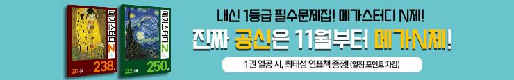 [고등참고서] 메가북스 <메가스터디 N제> 고1,고2 출간 이벤트 증정_김영민