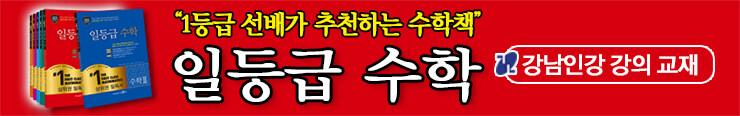 [고등참고서] 수경출판사 <일등급 수학> 이벤트 증정_김영민