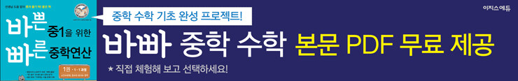[중등참고서] 이지스에듀 <바빠 중학 수학> 이벤트 걸림용_김영민