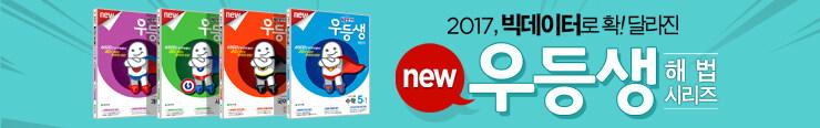 [초등참고서] 천재교육 new 우등생 해법시리즈 이벤트 노출용_김영민