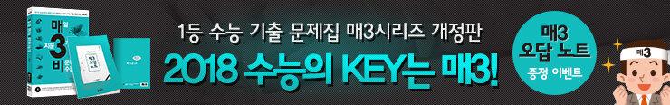 [고등참고서] 키출판사 매3 오답 노트 이벤트 증정_김영민