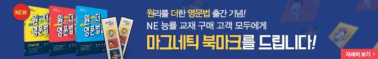 [중등참고서] NE능률교육 <원리를 더한 영문법> 출시 이벤트 증정_김영민