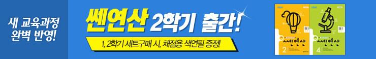 [초등참고서] 좋은책신사고 <2017년 초등 쎈수학> 이벤트 증정(쎈연산세트_색연필)_김영민