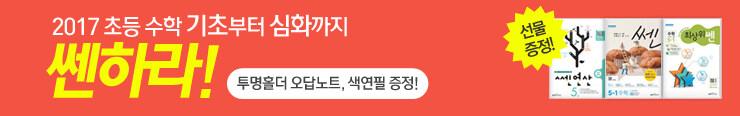 [초등참고서] 좋은책신사고 <2017년 초등 쎈수학> 이벤트 노출용_김영민